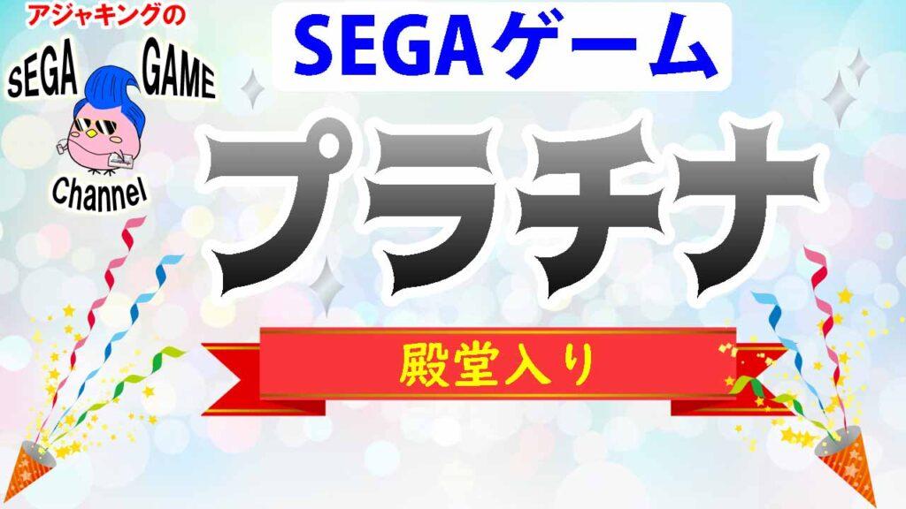 【セガソフト】プラチナ殿堂入りゲーム特集(メガドライブ~セガサターン)