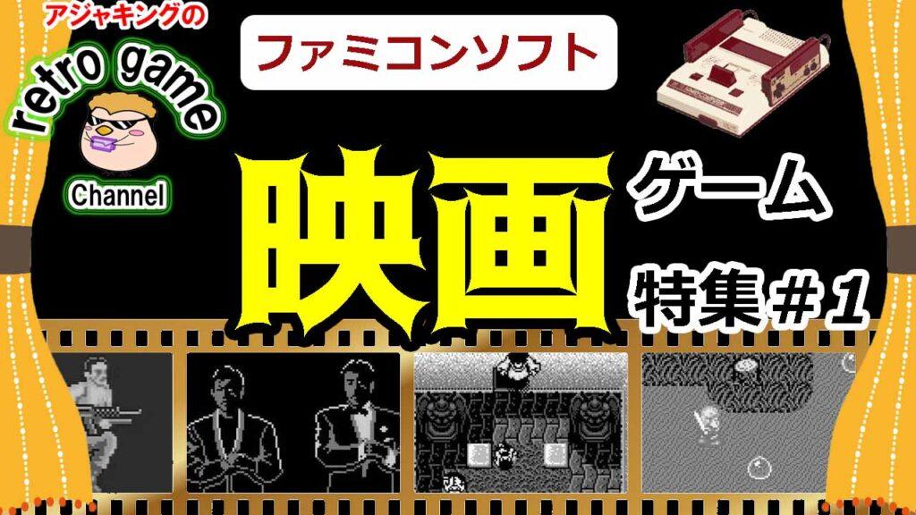 【ファミコンソフト】映画ゲーム特集その1