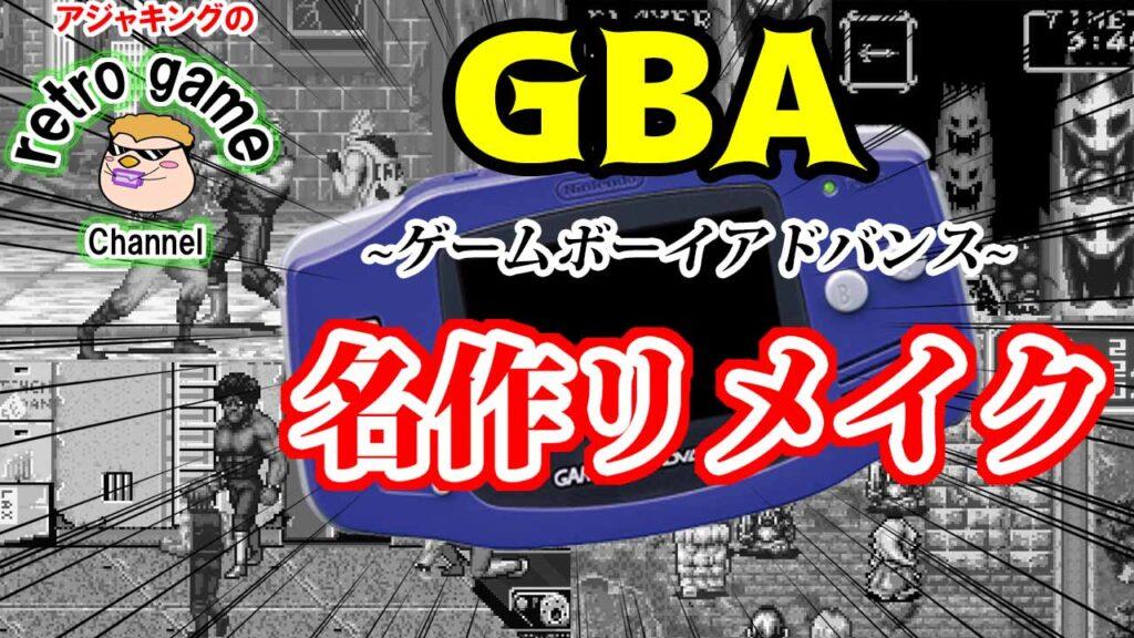 【ゲームボーイアドバンス名作ソフト】おすすめ!リメイクゲーム