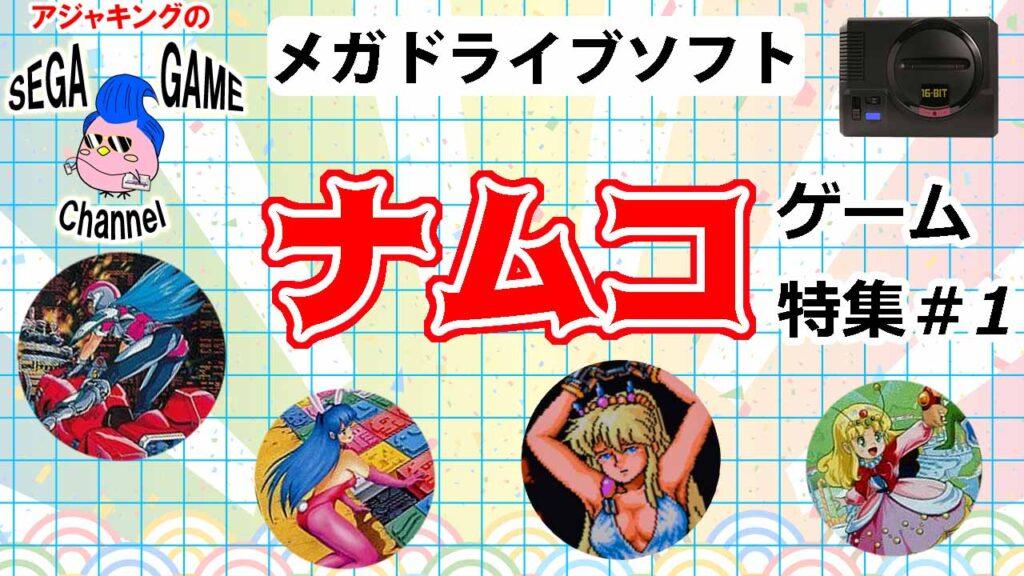 【メガドライブソフト】ナムコゲーム特集その1
