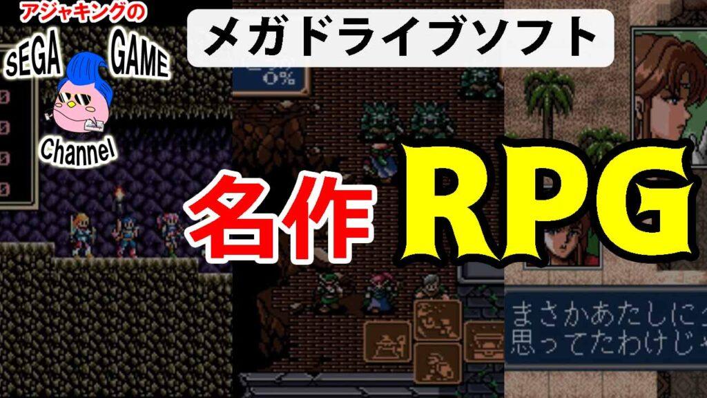 【メガドライブソフト】名作RPGゲーム特集