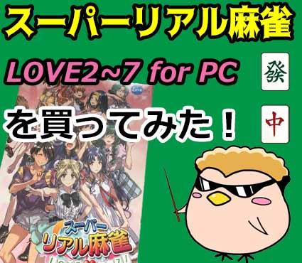 スーパーリアル麻雀LOVE2~7 for PCの内容と買ってみた感想・口コミ