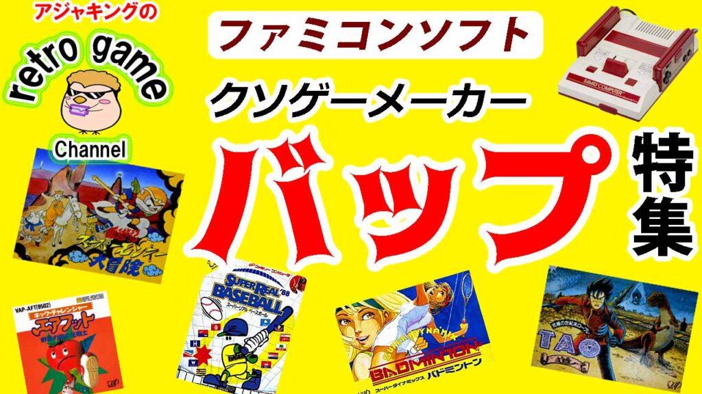 【ファミコンクソゲーメーカー】バップゲーム特集